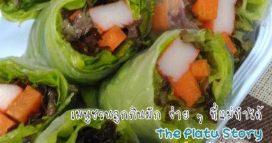 รวมเมนูชวนลูกกินผัก ง่าย ๆ ที่คุณแม่ทำเองได้